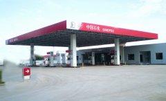 泸州酒谷能源投资有限公司荣兴路加油站项目