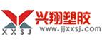 晋江兴翔塑胶有限公司