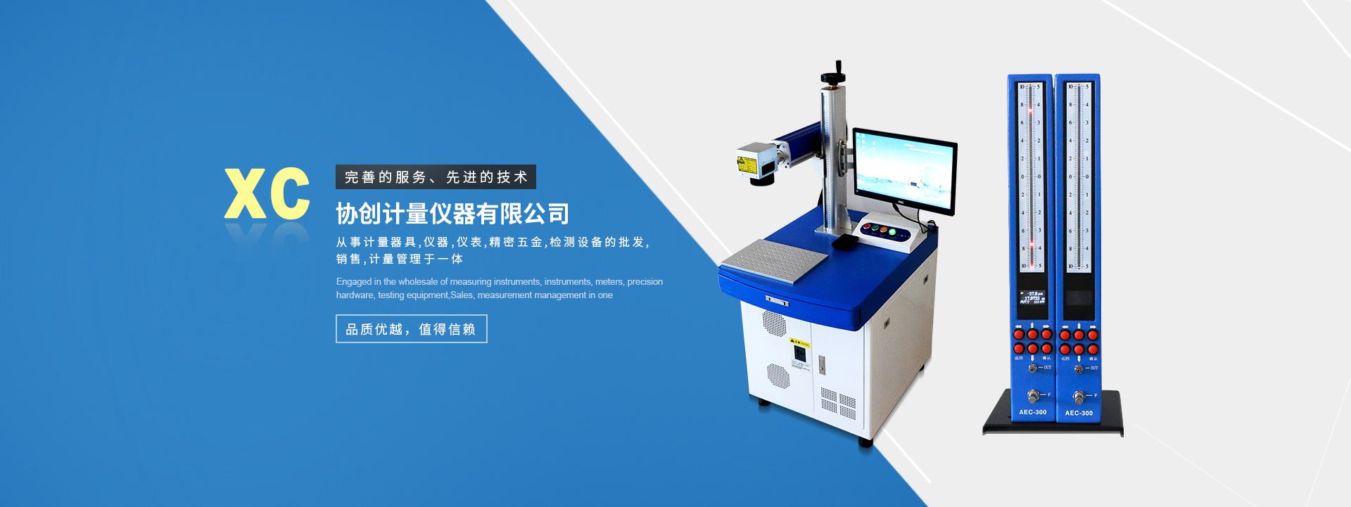 宁波协创计量仪器有限公司