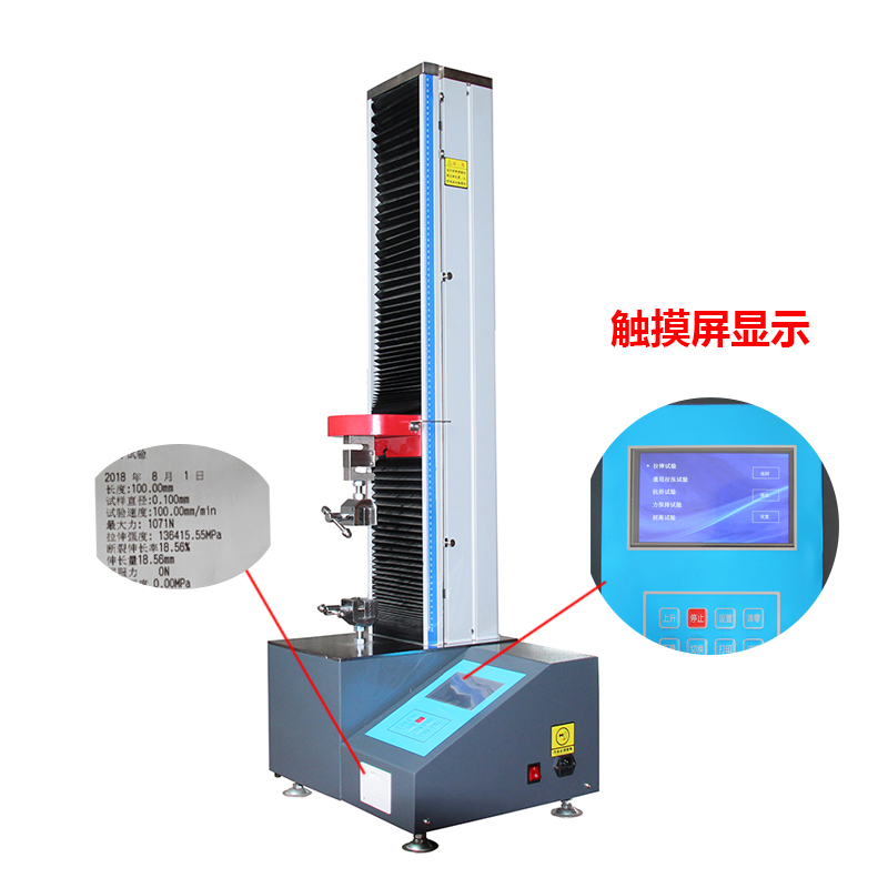 XBD-1000液晶显示多功能单臂拉力试验机