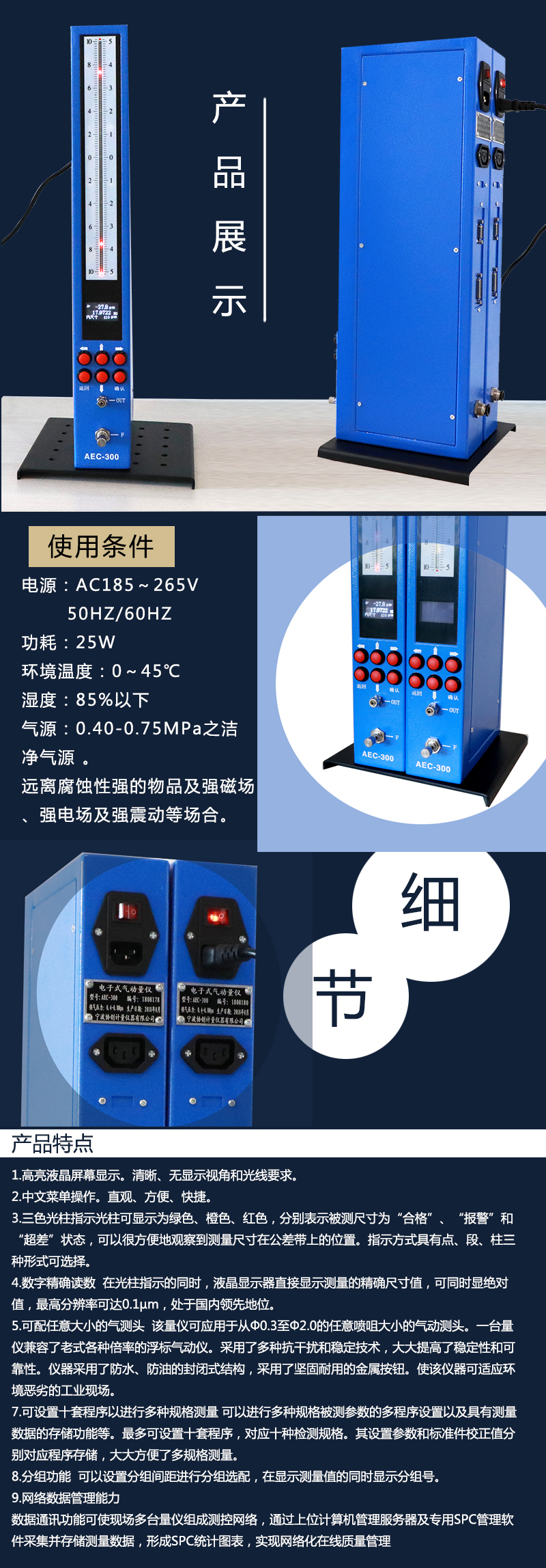 宁波电子式气动量仪