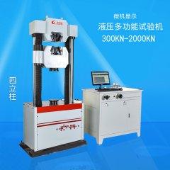XBY-4000微机显示液压多功能试验机