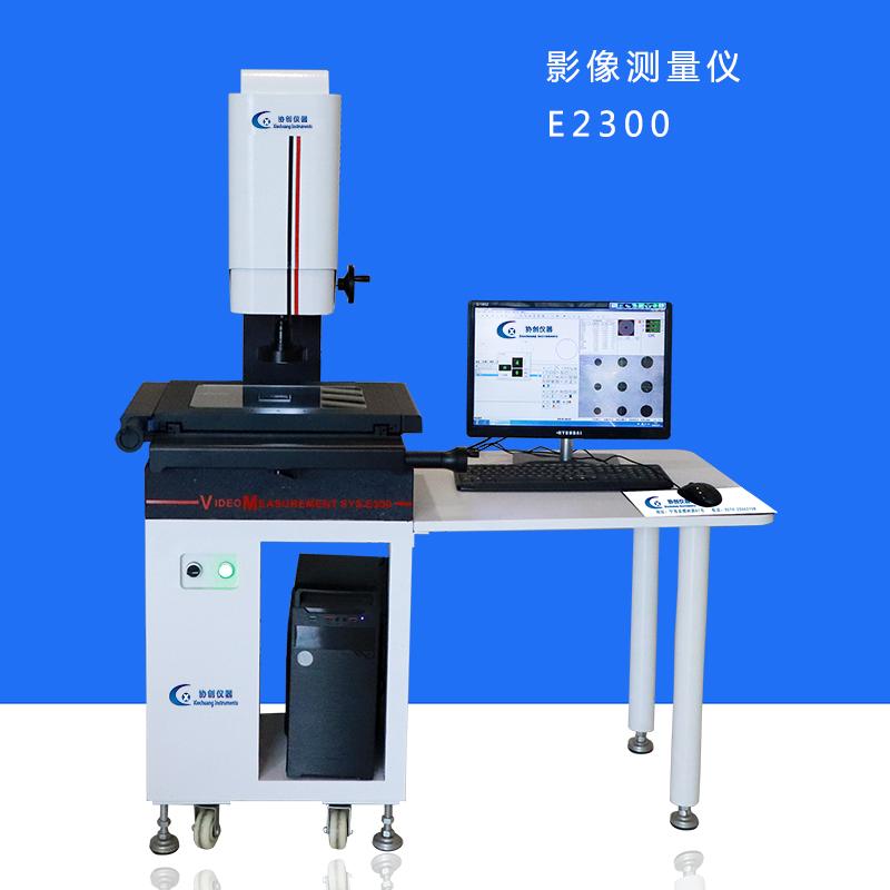 E300二次元影像测量仪