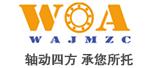 上海沃安精密轴承有限公司