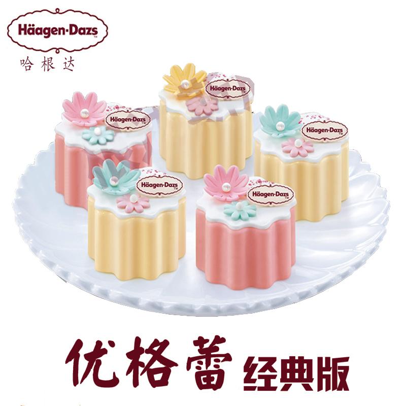 哈根达斯优格蕾冰淇淋月饼