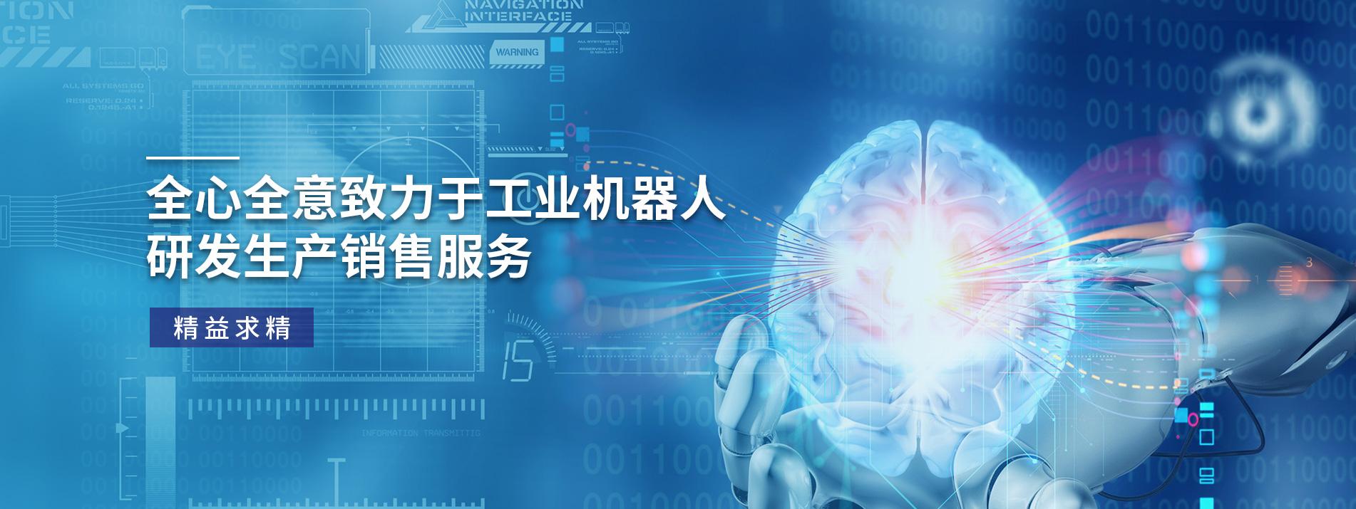 上海柴孚机器人有限公司
