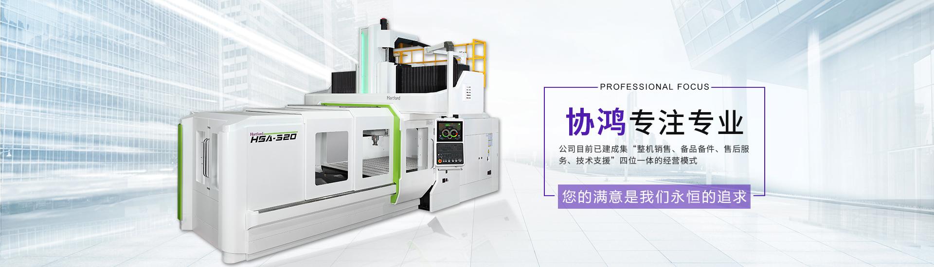 协鸿工业股份有限公司-江苏上海办事处