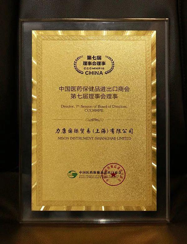 中国医药保健品进出口商会第七届理事会理事