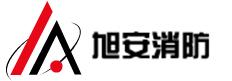 福州旭安消防设备有限公司