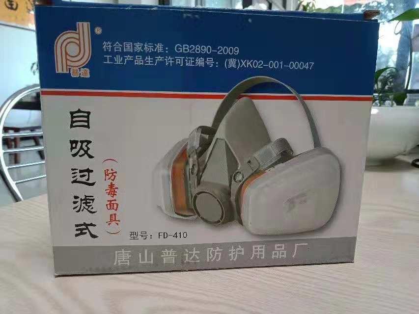 防毒面具2