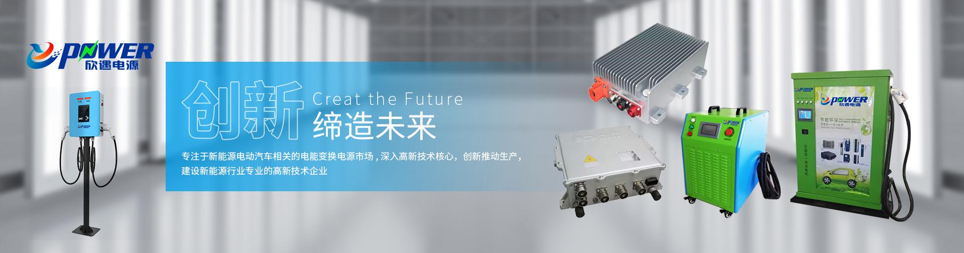 上海欣遇电源科技有限公司