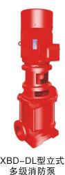 XBD-DL立式喷淋消防泵