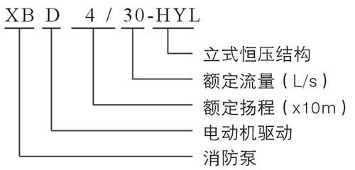 XBD-HY立式恒压消防泵型号意义