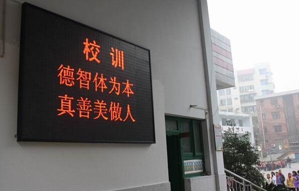 巴中市通江县实验小学光彩LED显示屏