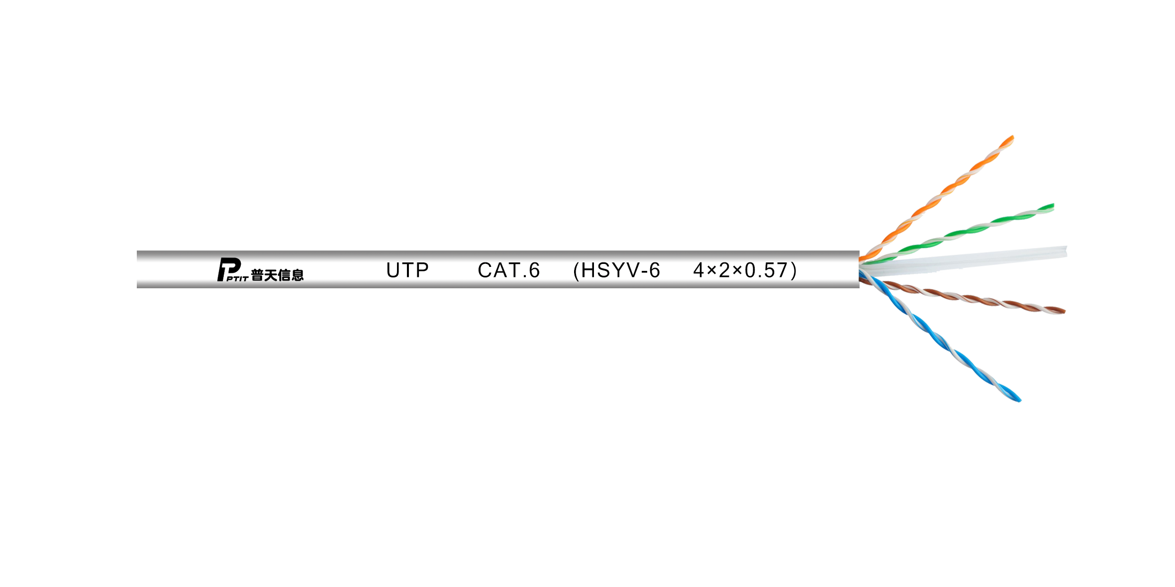 六类非屏蔽网线