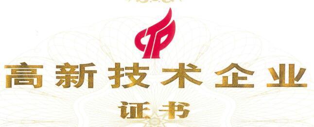 庆贺上海宿田获得高新企业技术单位