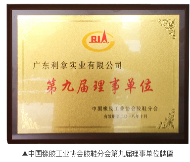 广东利拿实业陶瓷粉末冶金事业部以协办单位参加2017年全国氧化锆产业技术对接会议