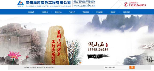 贵州民河劳务工程有限公司