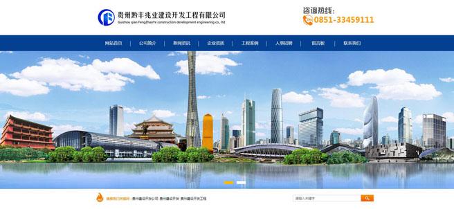 贵州黔丰兆业建设开发工程有限公司