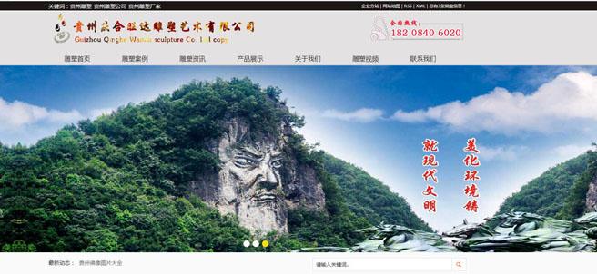 贵州庆合旺达雕塑艺术有限公司