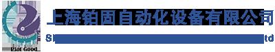 上海最大的网络彩票平台自动化设备有限公司