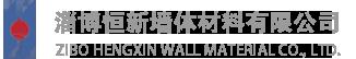 山东泡沫混凝土-淄博恒新墙体
