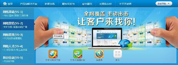 中小企业营销推广软件