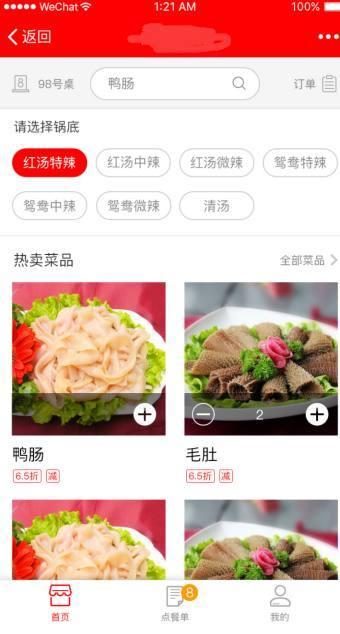 餐饮行业小程序制作开发