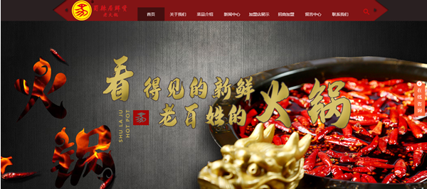 餐饮加盟行业网站建设