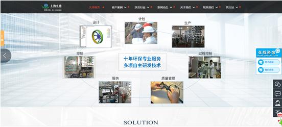 节能环保行业网站建设