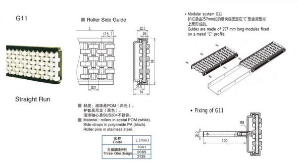 G11三排滚珠护栏