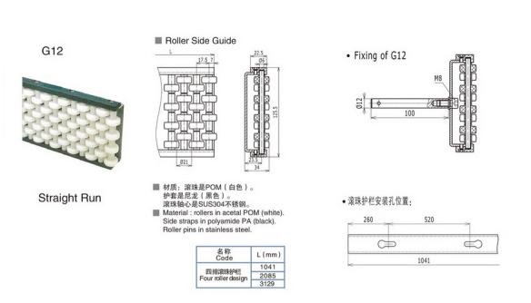 G12四排滚珠护栏