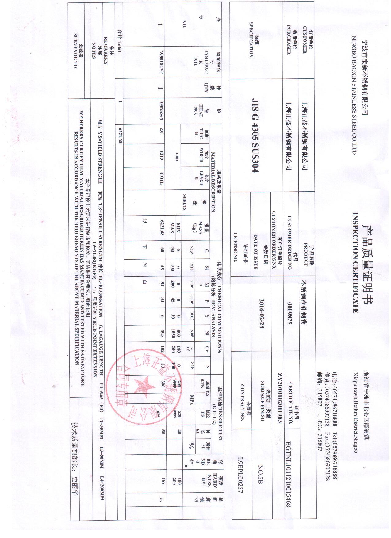 有關304不銹鋼材料合作供應商送檢報告