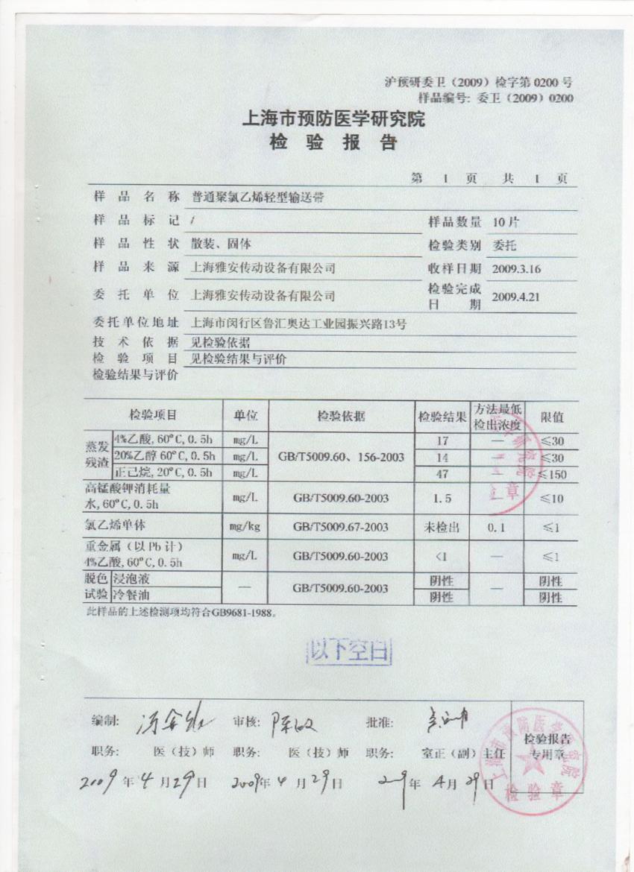 有關PVC白色食品級皮帶合作供應商送檢報告