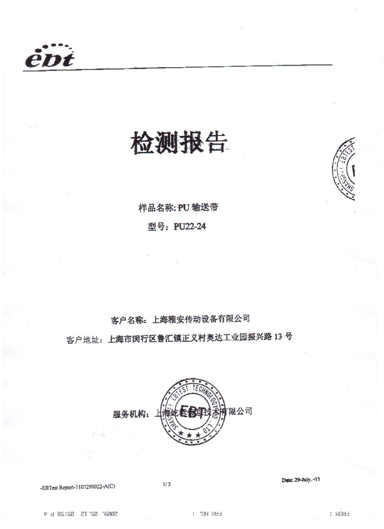 有關PU皮帶合作供應商送檢報告1