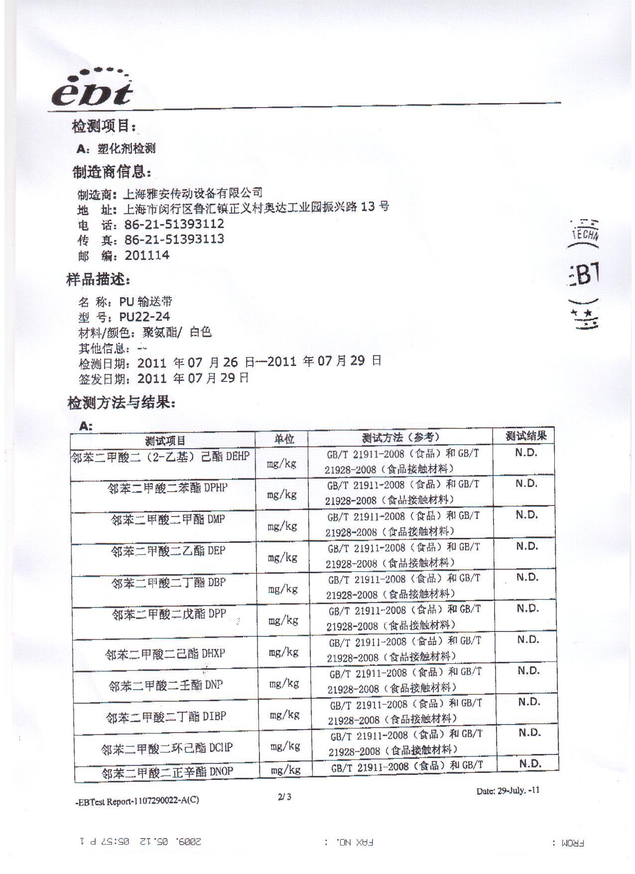 有關PU皮帶合作供應商送檢報告3
