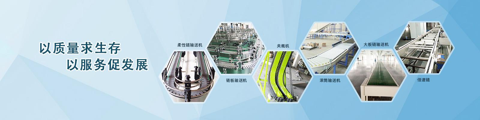 上海诗安输送设备有限公司