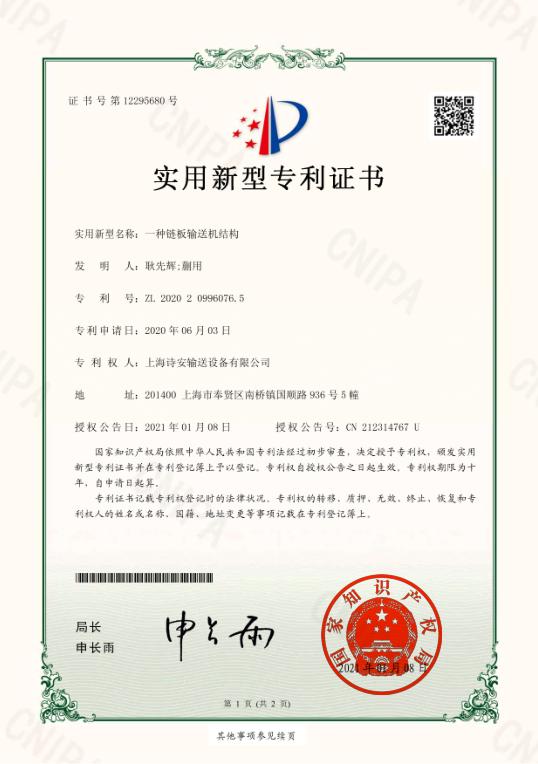 一種鏈板輸送機結構-實用新型專利證書