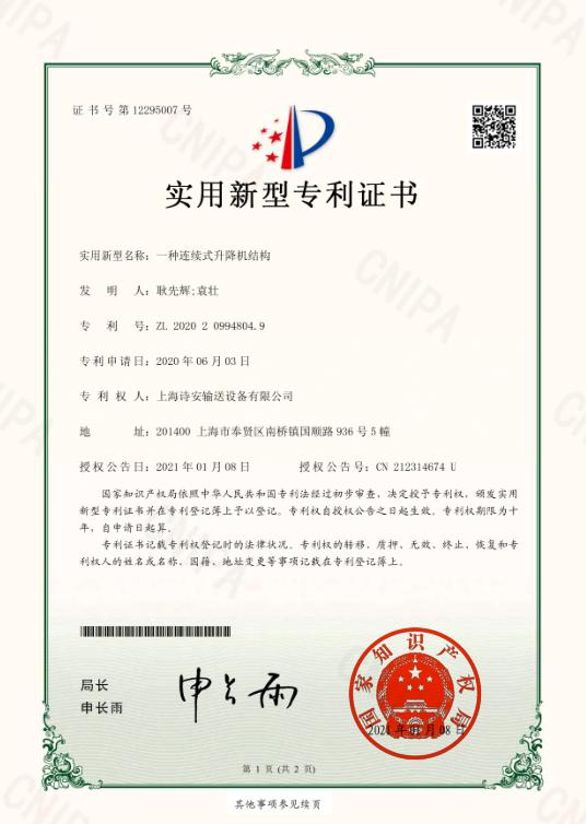 一種連續式升降機結構-實用新型專利證書