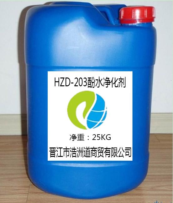 HZD-203酚水凈化劑