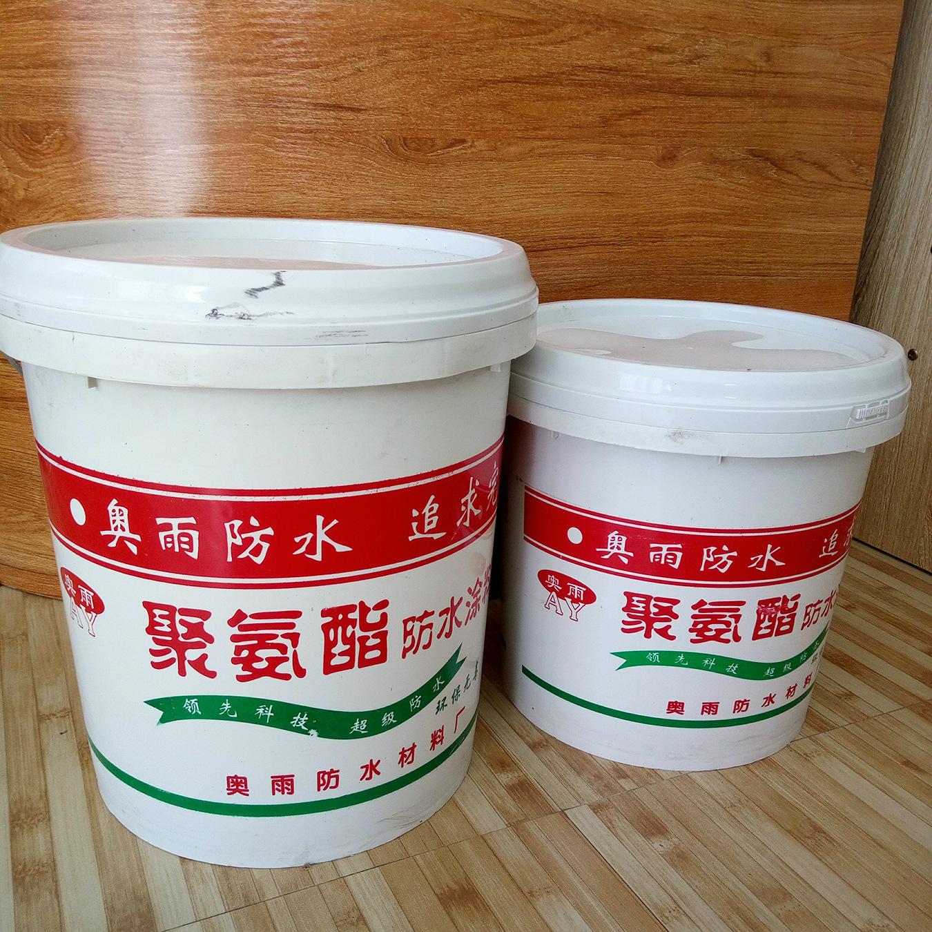 奧雨聚氨酯防水涂料