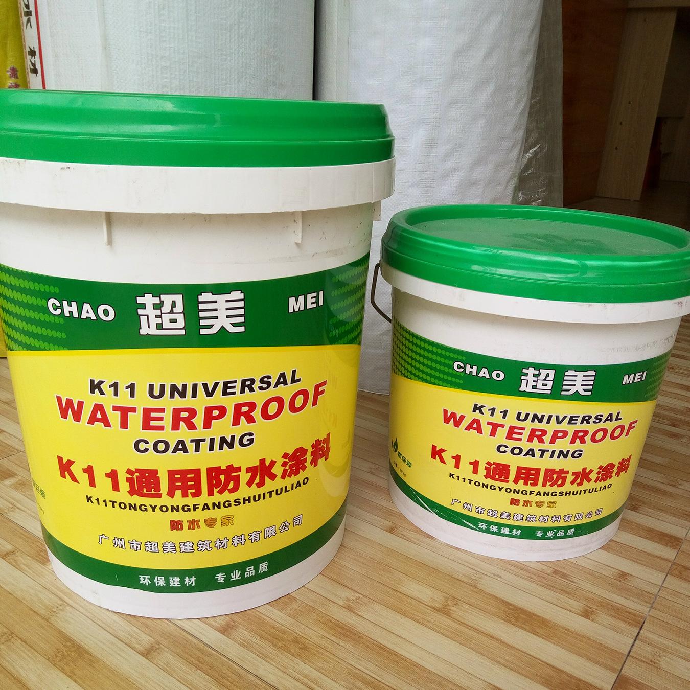 防水涂料K11 超美K11通用防水涂料