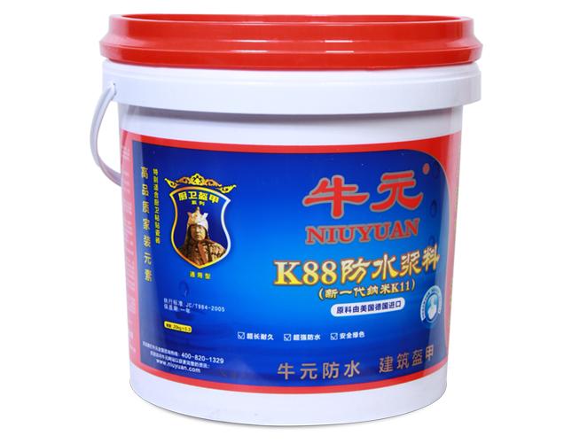 牛元K88防水漿料