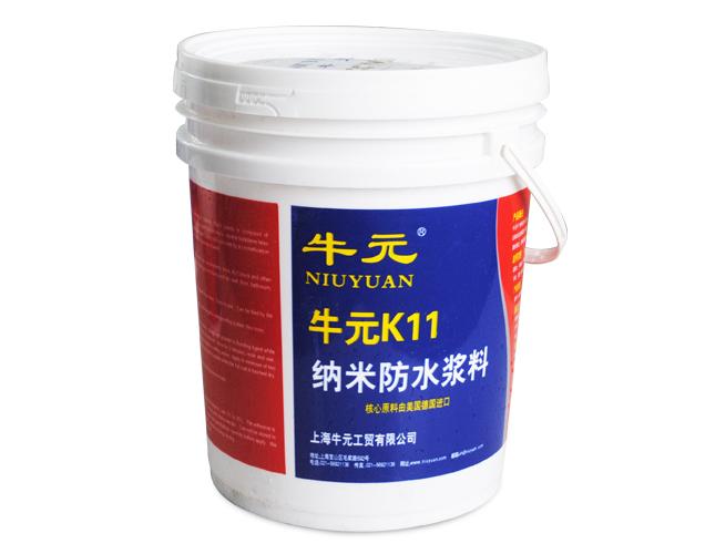 牛元K11納米防水漿料