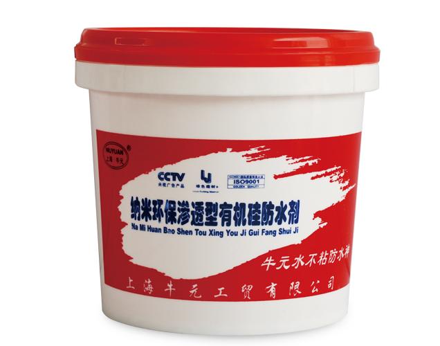納米環保滲透型有機硅防水劑