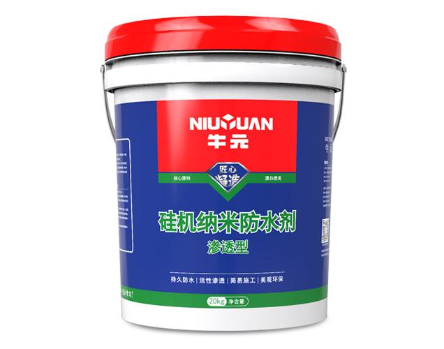 牛元硅機納米滲透防水劑
