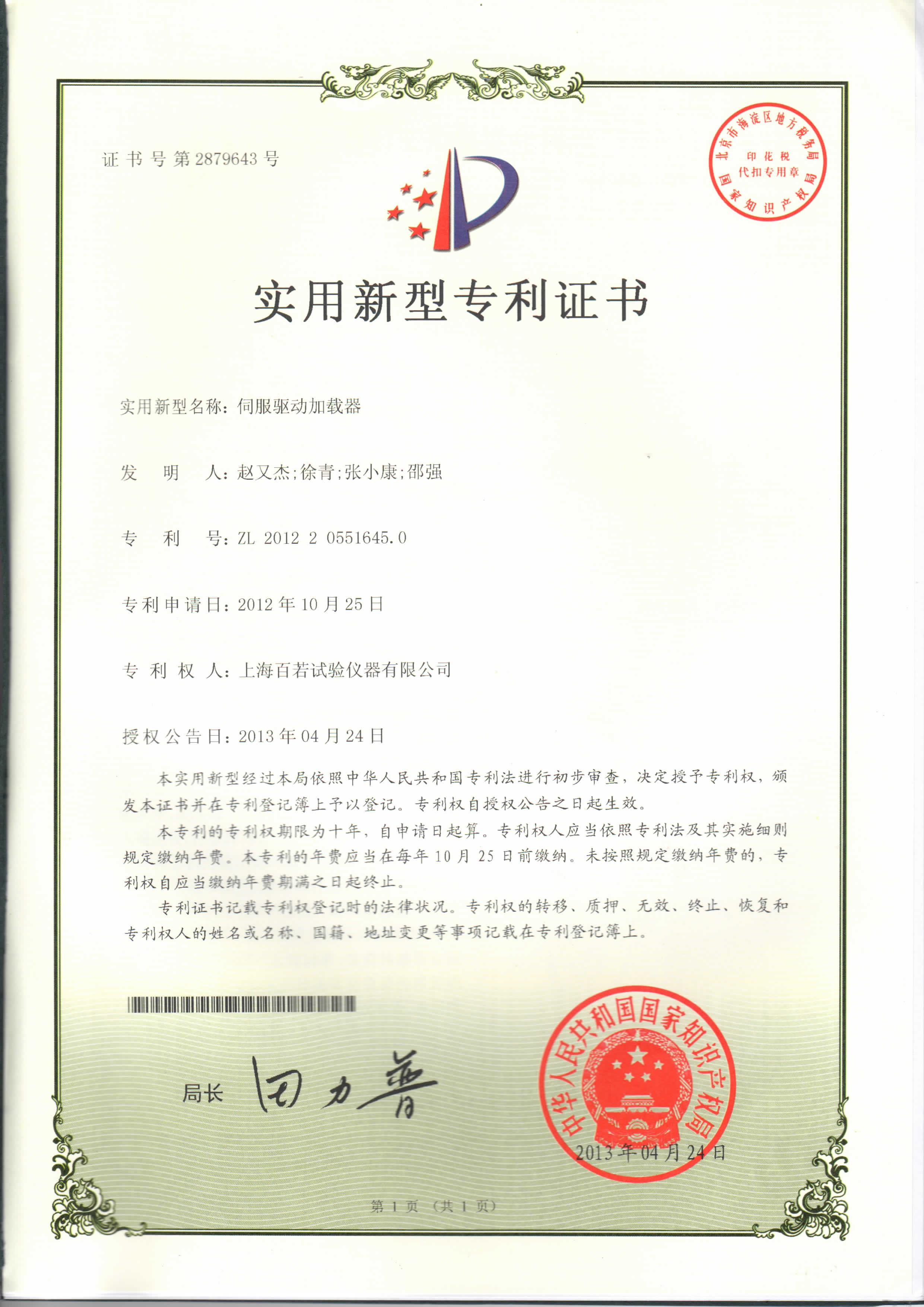 专利证书-伺服驱动加载器