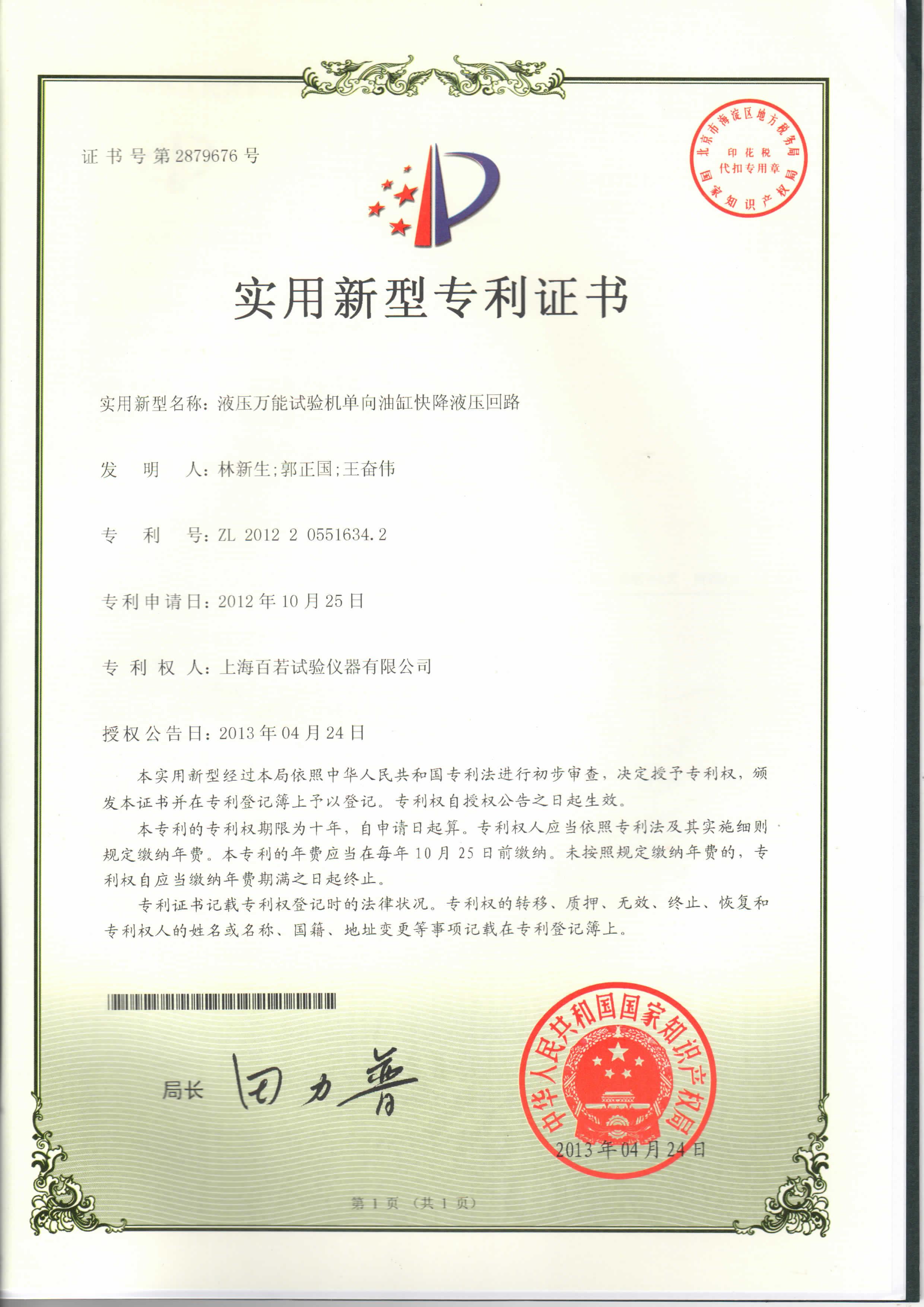 專利證書-液壓萬能試驗機單向油缺快降液壓回路