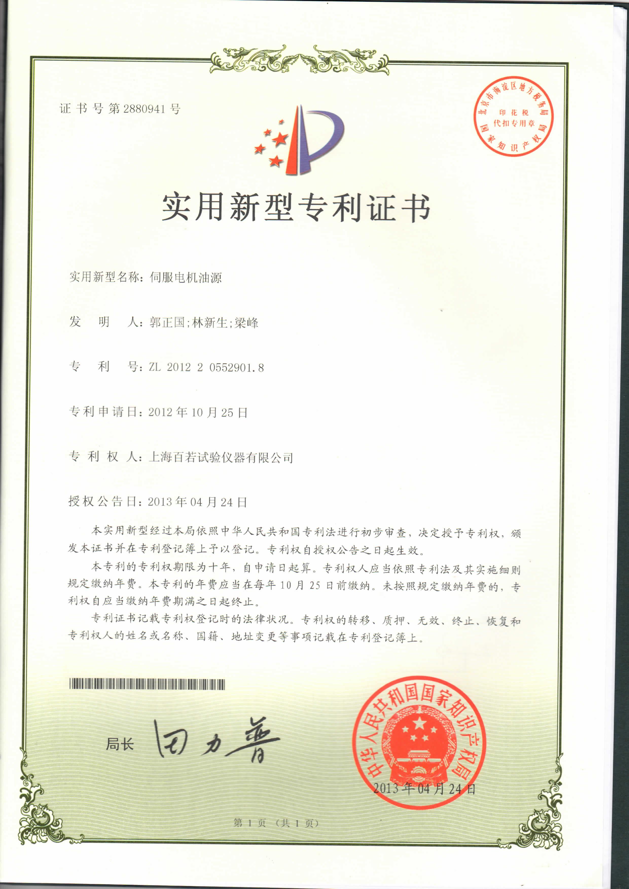 專利證書-伺服電機油源