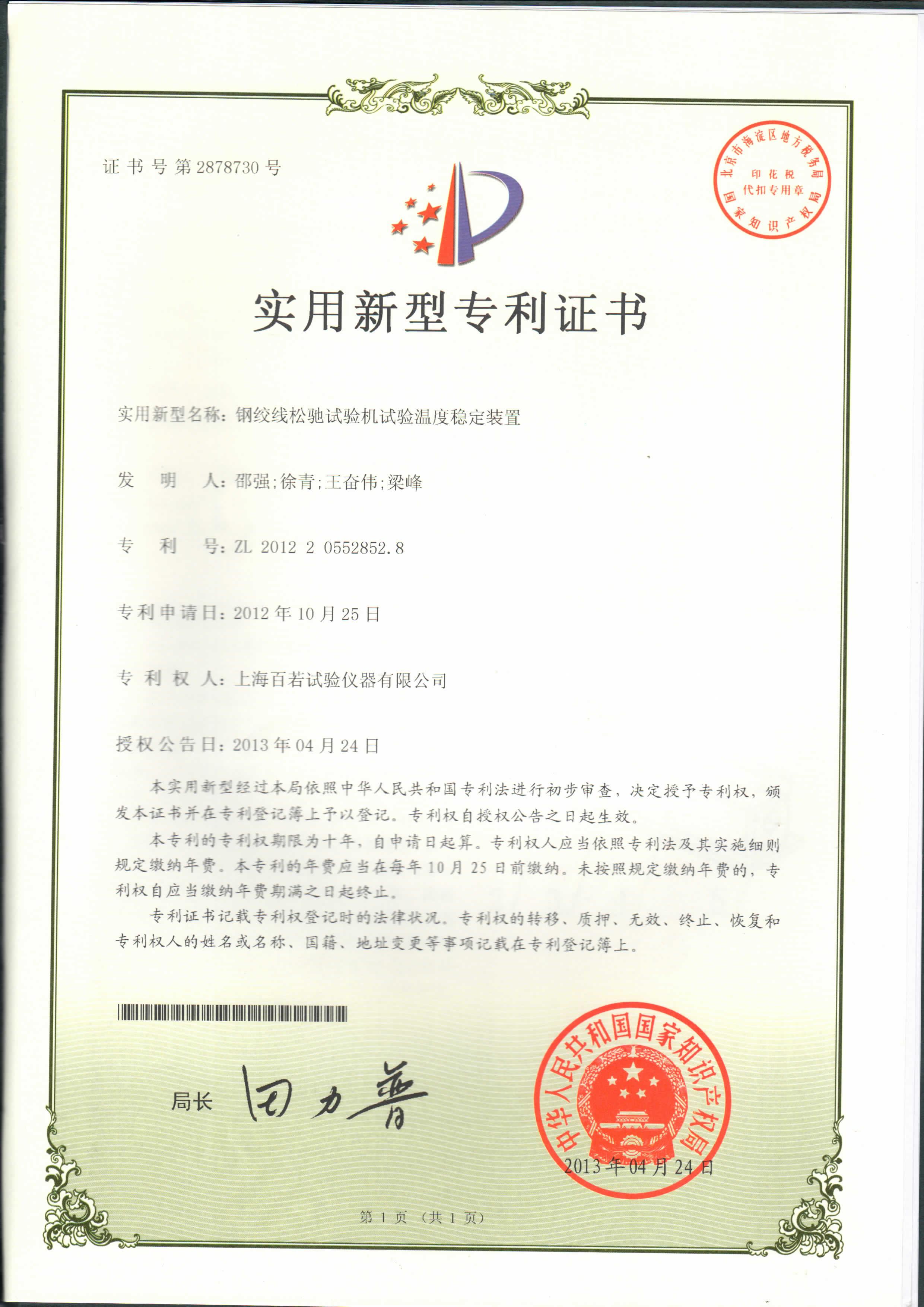 专利证书-钢绞线松弛试验机试验温度稳定装置
